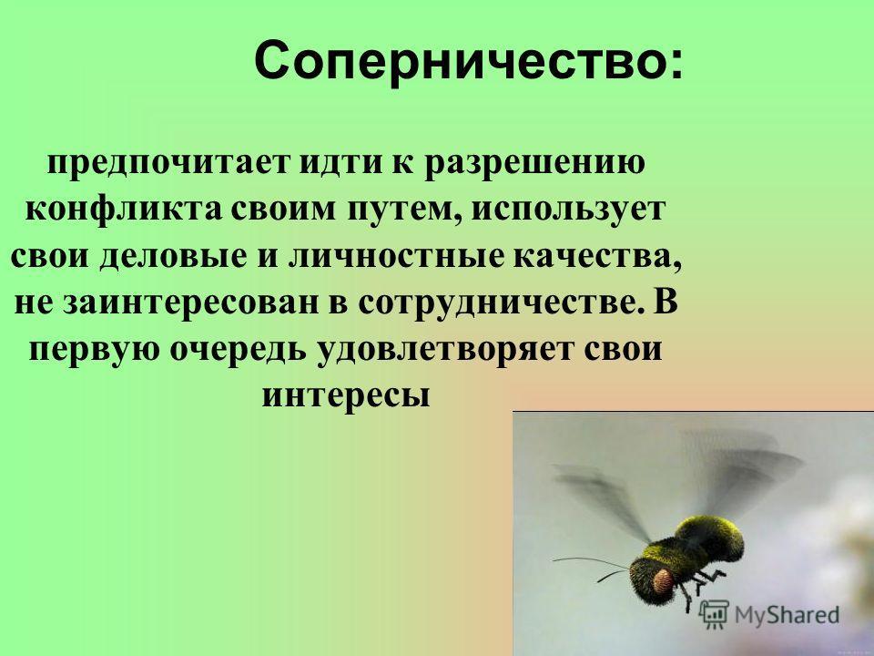 Соперничество: предпочитает идти к разрешению конфликта своим путем, использует свои деловые и личностные качества, не заинтересован в сотрудничестве. В первую очередь удовлетворяет свои интересы