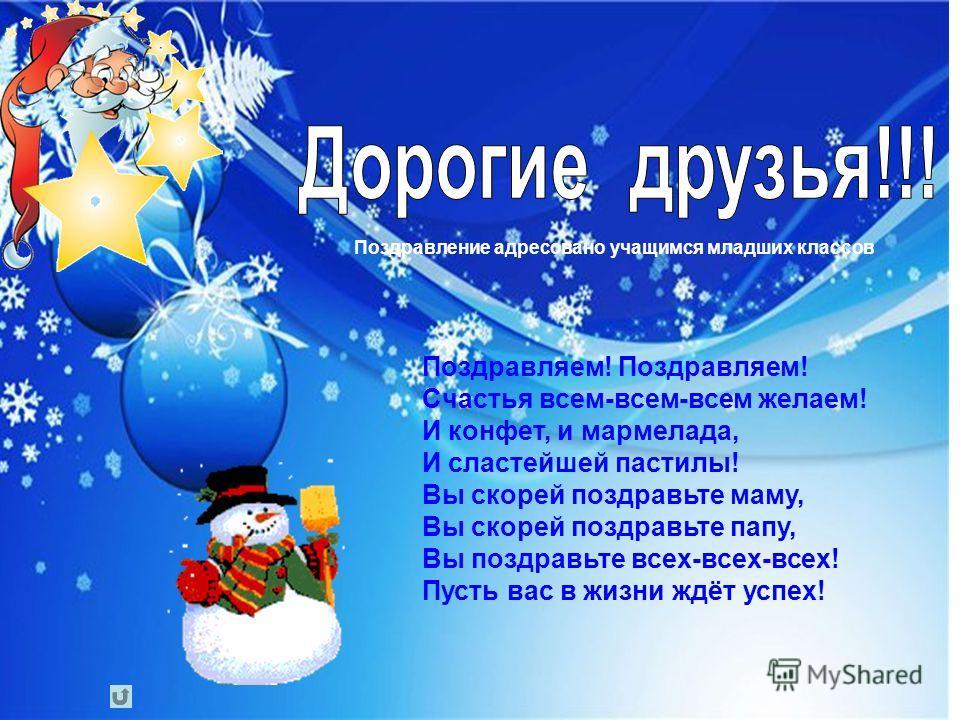 Поздравляем! Поздравляем! Счастья всем-всем-всем желаем! И конфет, и мармелада, И сластейшей пастилы! Вы скорей поздравьте маму, Вы скорей поздравьте папу, Вы поздравьте всех-всех-всех! Пусть вас в жизни ждёт успех! Поздравление адресовано учащимся м