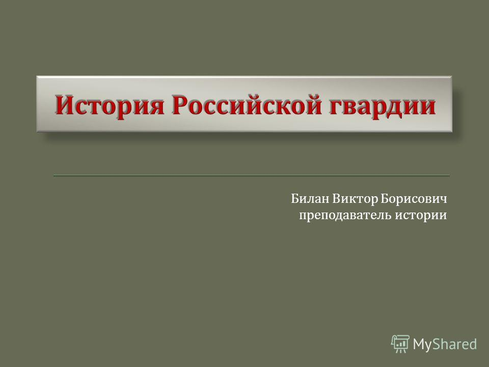 Билан Виктор Борисович преподаватель истории