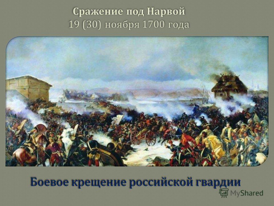 Боевое крещение российской гвардии