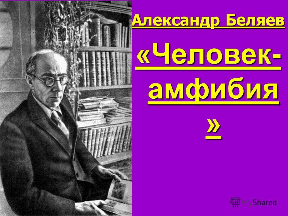 Александр Беляев «Человек- амфибия »