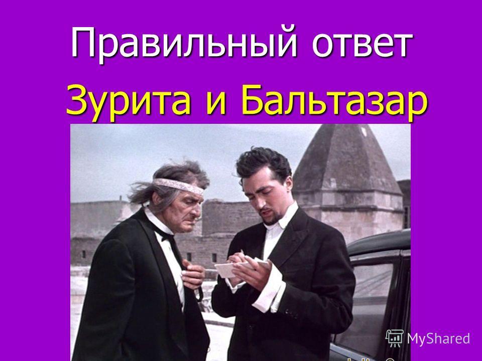 Правильный ответ Зурита и Бальтазар Зурита и Бальтазар