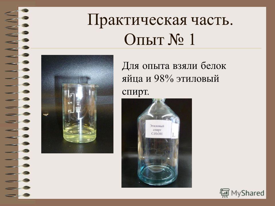 Практическая часть. Опыт 1 Для опыта взяли белок яйца и 98% этиловый спирт.
