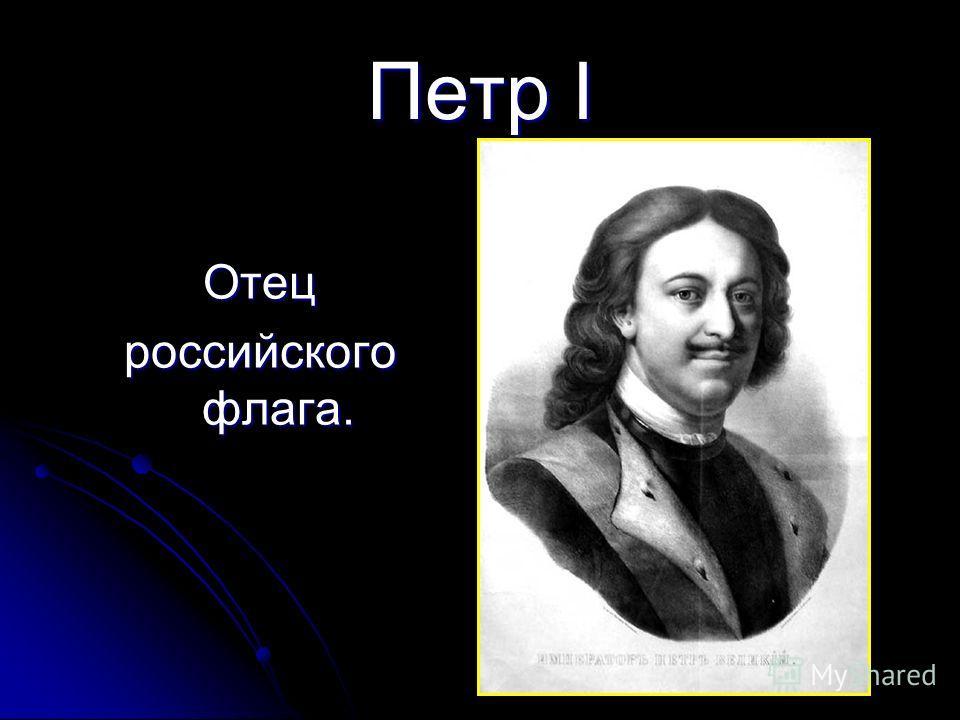 Петр I Отец российского флага.