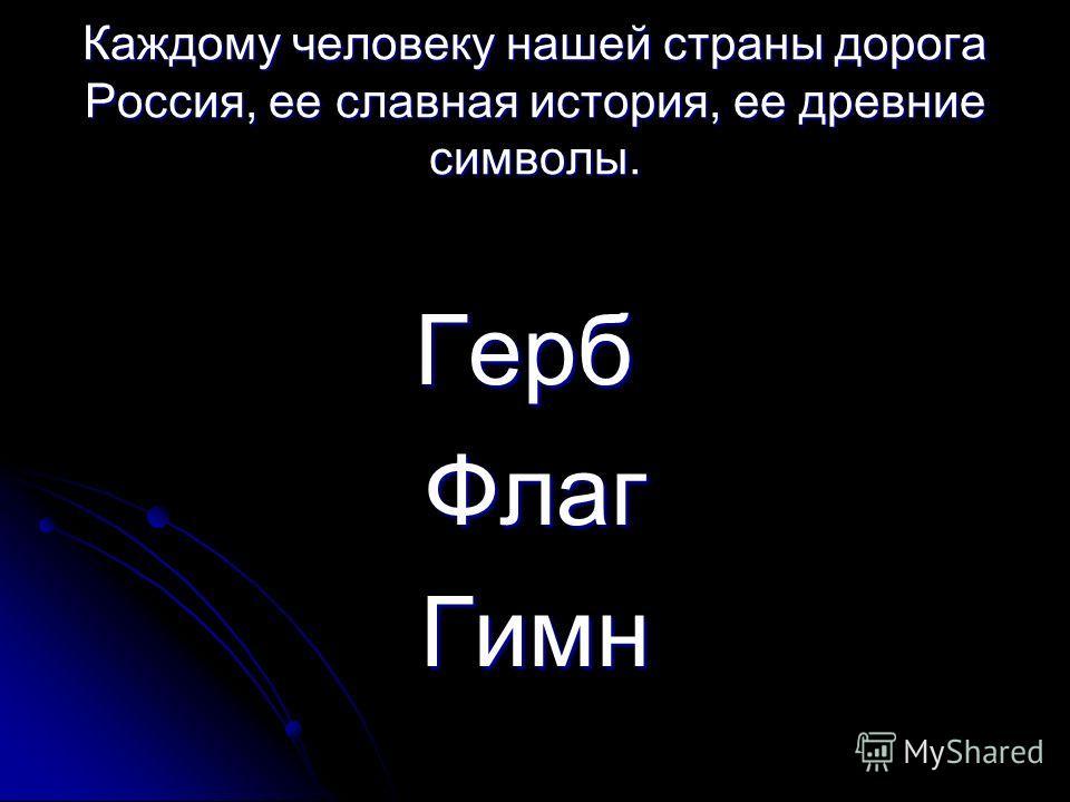 Каждому человеку нашей страны дорога Россия, ее славная история, ее древние символы. ГербФлагГимн
