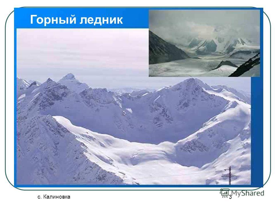 с. Калиновка 3 Горный ледник