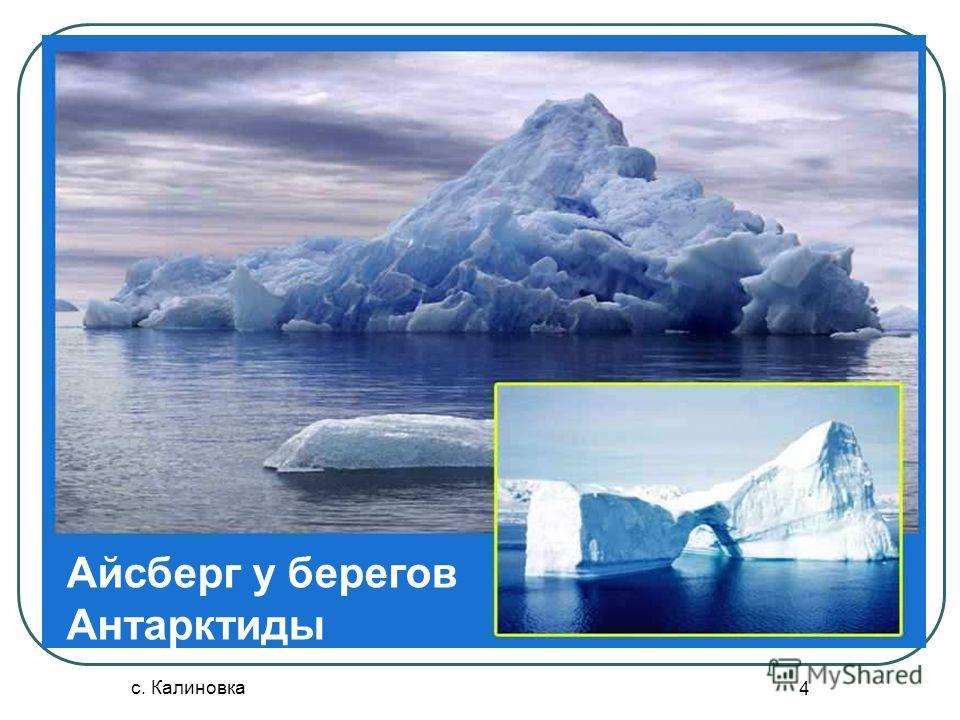 с. Калиновка 4 Айсберг у берегов Антарктиды