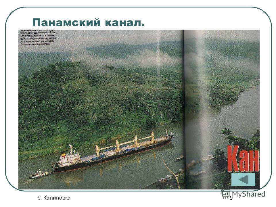 с. Калиновка 9 Панамский канал.
