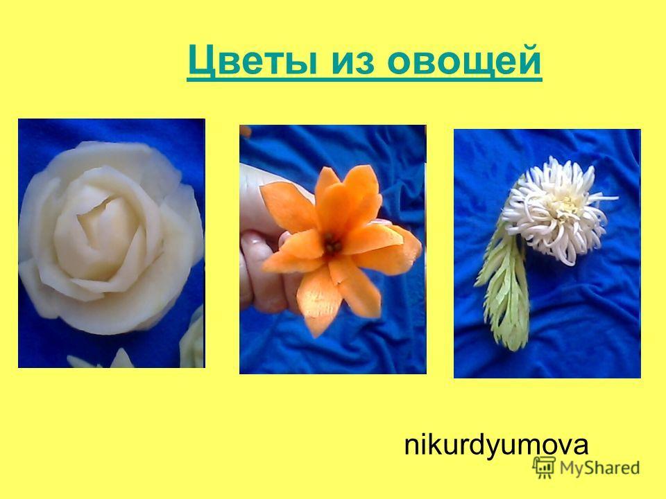 Цветы из овощей nikurdyumova