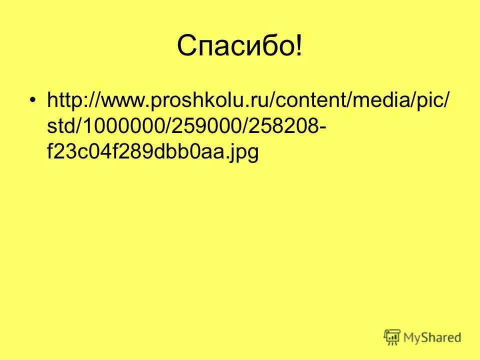 Спасибо! http://www.proshkolu.ru/content/media/pic/ std/1000000/259000/258208- f23c04f289dbb0aa.jpg