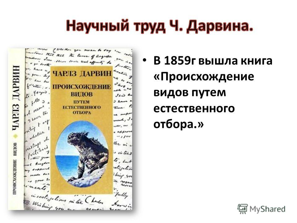 В 1859г вышла книга «Происхождение видов путем естественного отбора.»