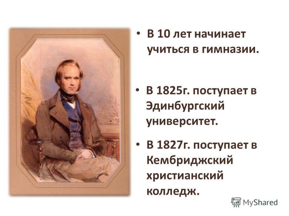 В 10 лет начинает учиться в гимназии. В 1825г. поступает в Эдинбургский университет. В 1827г. поступает в Кембриджский христианский колледж.