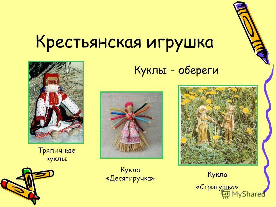 Крестьянская игрушка Тряпичные куклы Куклы - обереги Кукла «Десятиручка» Кукла «Стригушка»
