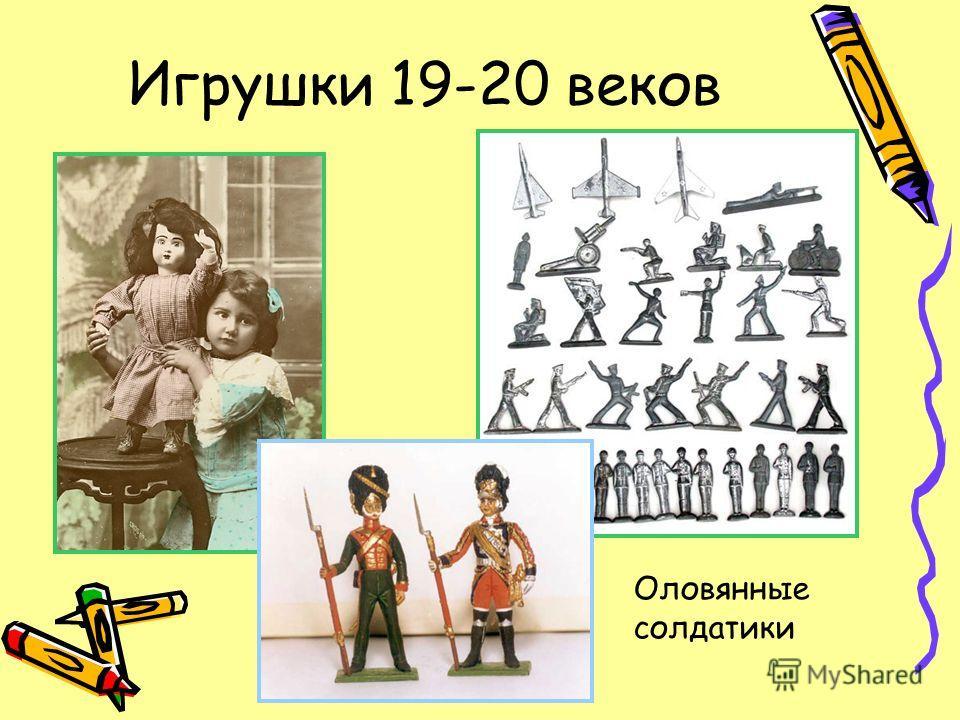 Игрушки 19-20 веков Оловянные солдатики
