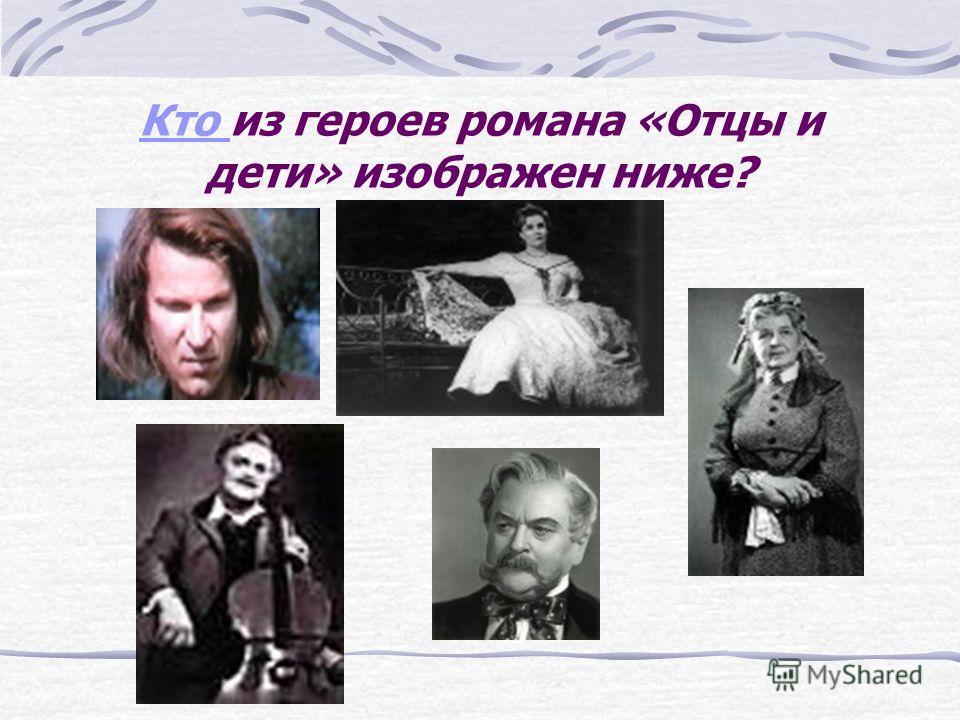 Кто Кто из героев романа «Отцы и дети» изображен ниже?