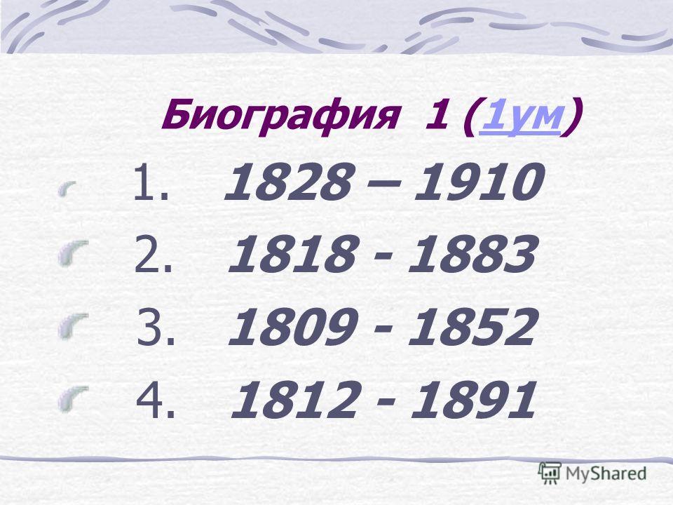 Биография 1 (1ум)1ум 1. 1828 – 1910 2. 1818 - 1883 3. 1809 - 1852 4. 1812 - 1891