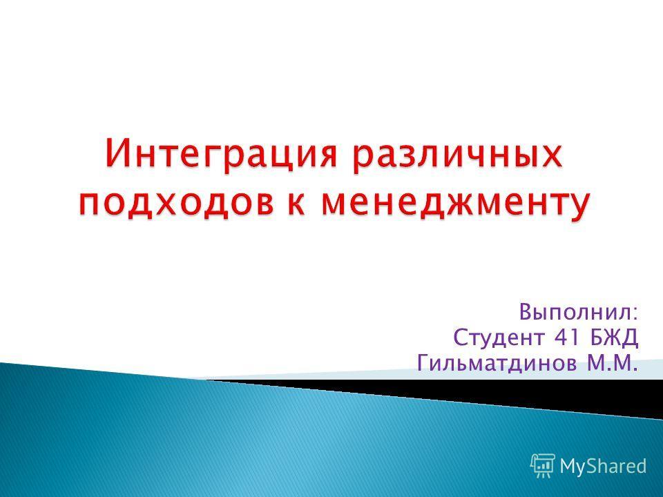 Выполнил: Студент 41 БЖД Гильматдинов М.М.