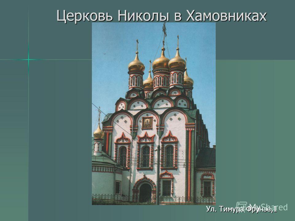 Надвратная церковь Андрея Стратилата в Андреевском монастыре Ездоков переулок, 1