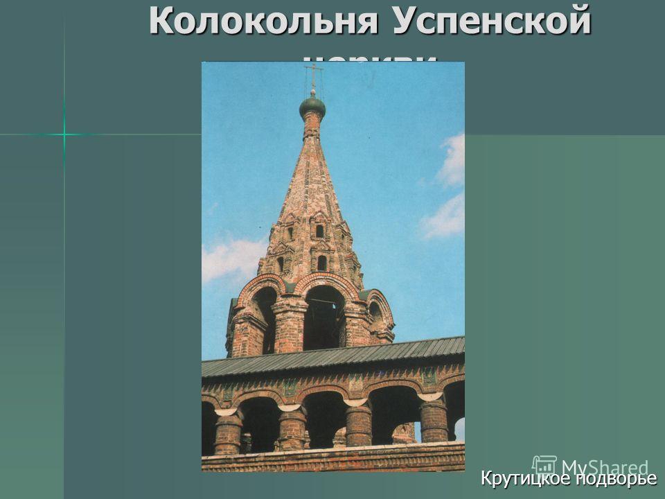 Святые ворота с теремком Фрагмент фасада Крутицкий переулок,4