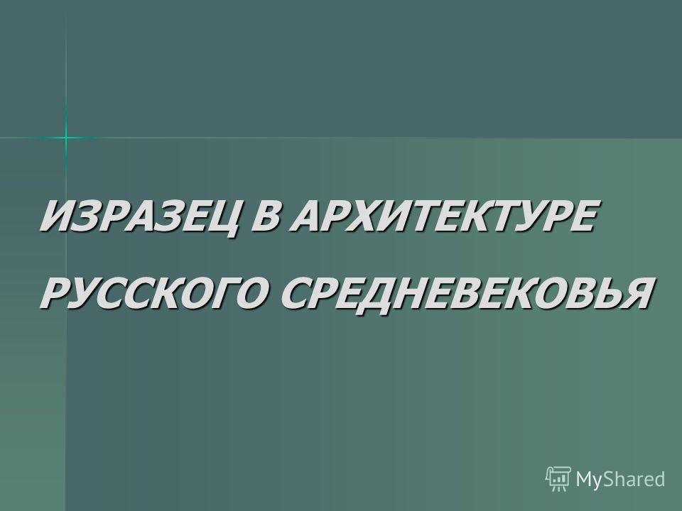 Монетный двор Исторический проезд, 1