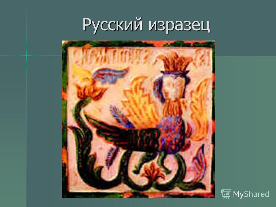 ИЗРАЗЕЦ В АРХИТЕКТУРЕ РУССКОГО СРЕДНЕВЕКОВЬЯ