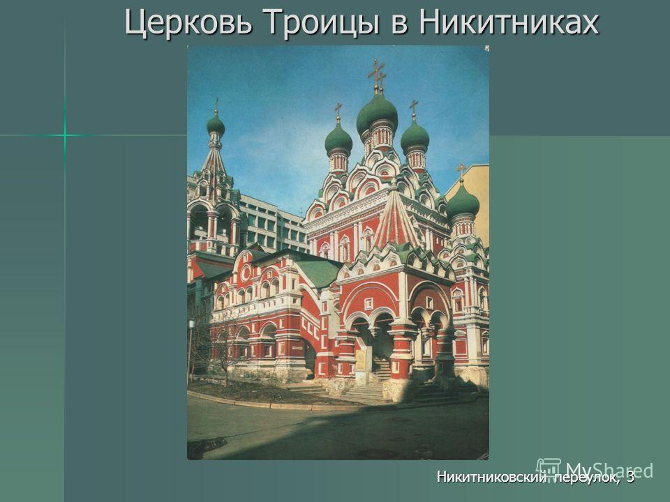 Церковь Покрова в Медведкове. Ул. Заповедная, 52