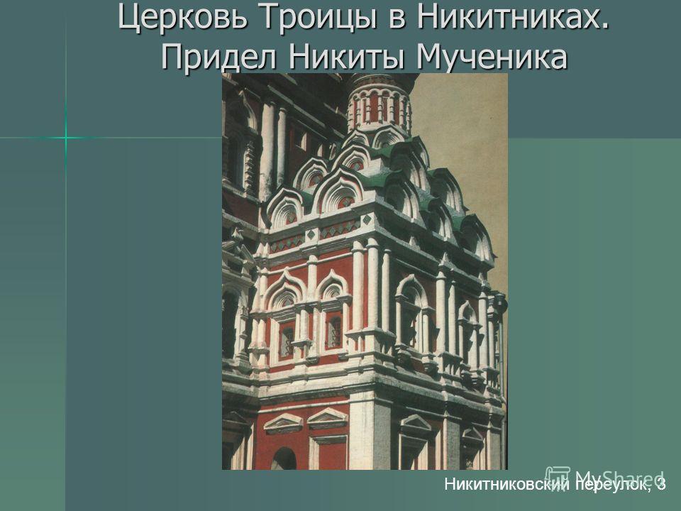 Церковь Троицы в Никитниках Никитниковский переулок, 3