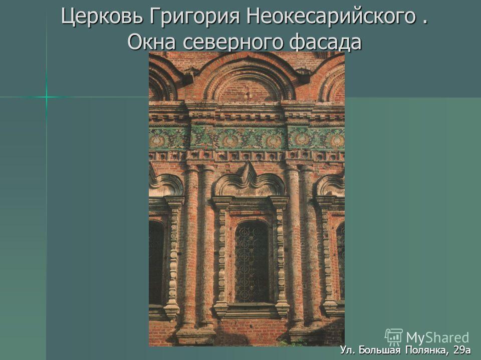 Церковь Григория Неокесарийского Ул. Большая Полянка, 29а