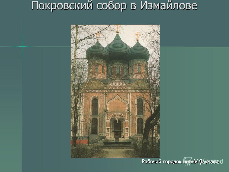 Церковь Григория Неокесарийского. Окна северного фасада Ул. Большая Полянка, 29а