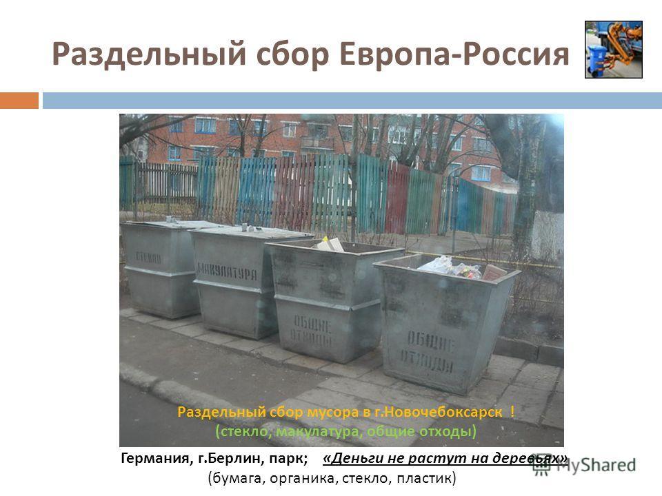 Раздельный сбор Европа - Россия Германия, г.Берлин, парк; «Деньги не растут на деревьях» (бумага, органика, стекло, пластик) Раздельный сбор мусора в г.Новочебоксарск ! (стекло, макулатура, общие отходы)