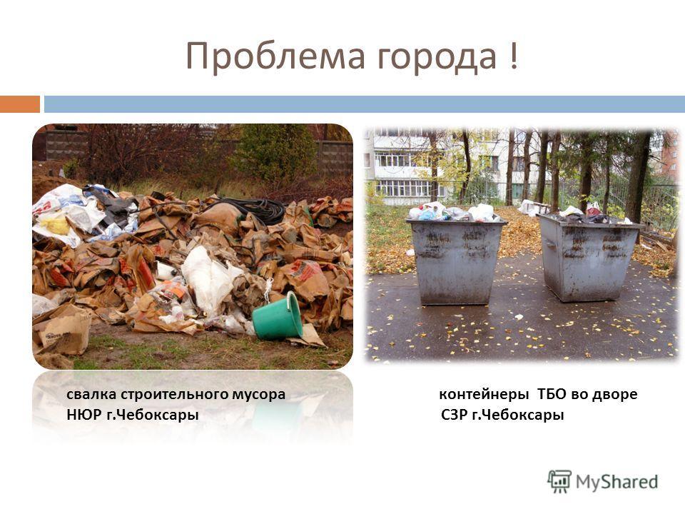 Проблема города ! cвалка строительного мусора контейнеры ТБО во дворе НЮР г.Чебоксары СЗР г.Чебоксары