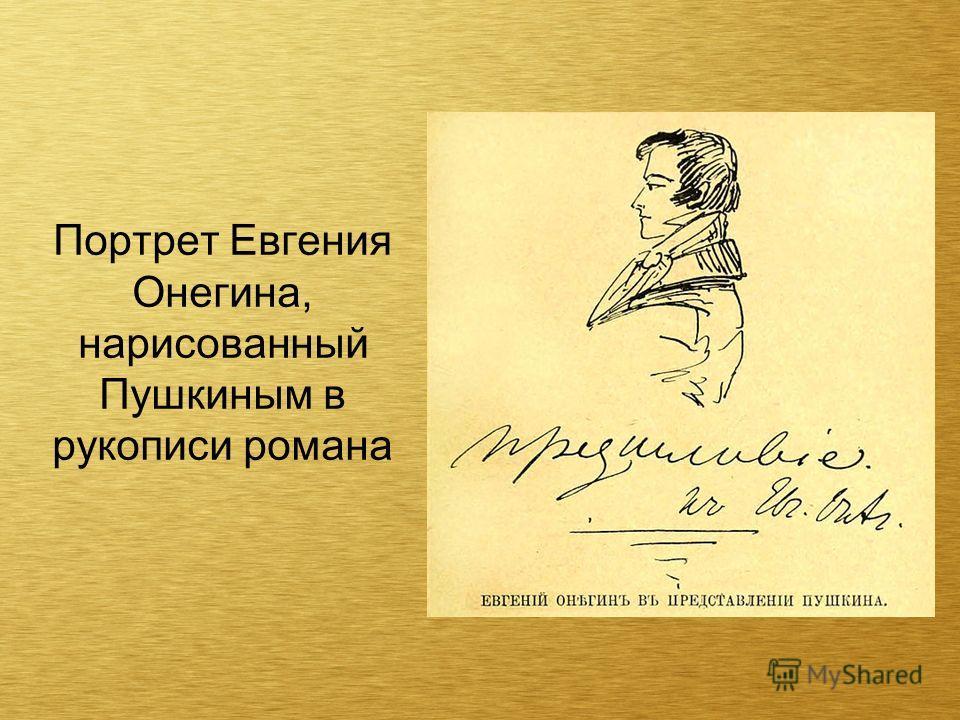 Портрет Евгения Онегина, нарисованный Пушкиным в рукописи романа
