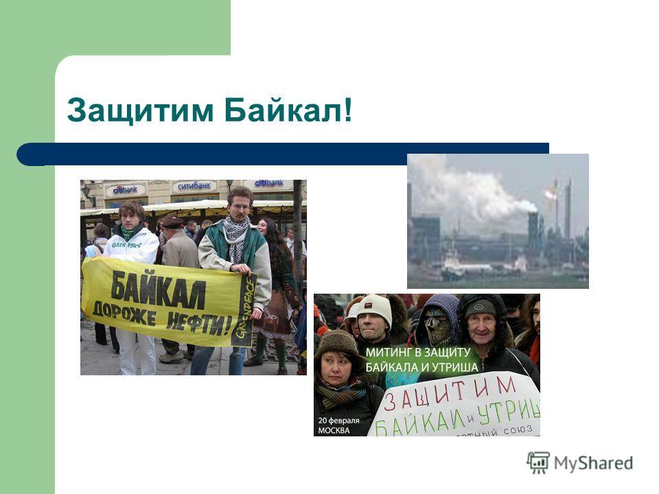 Защитим Байкал!