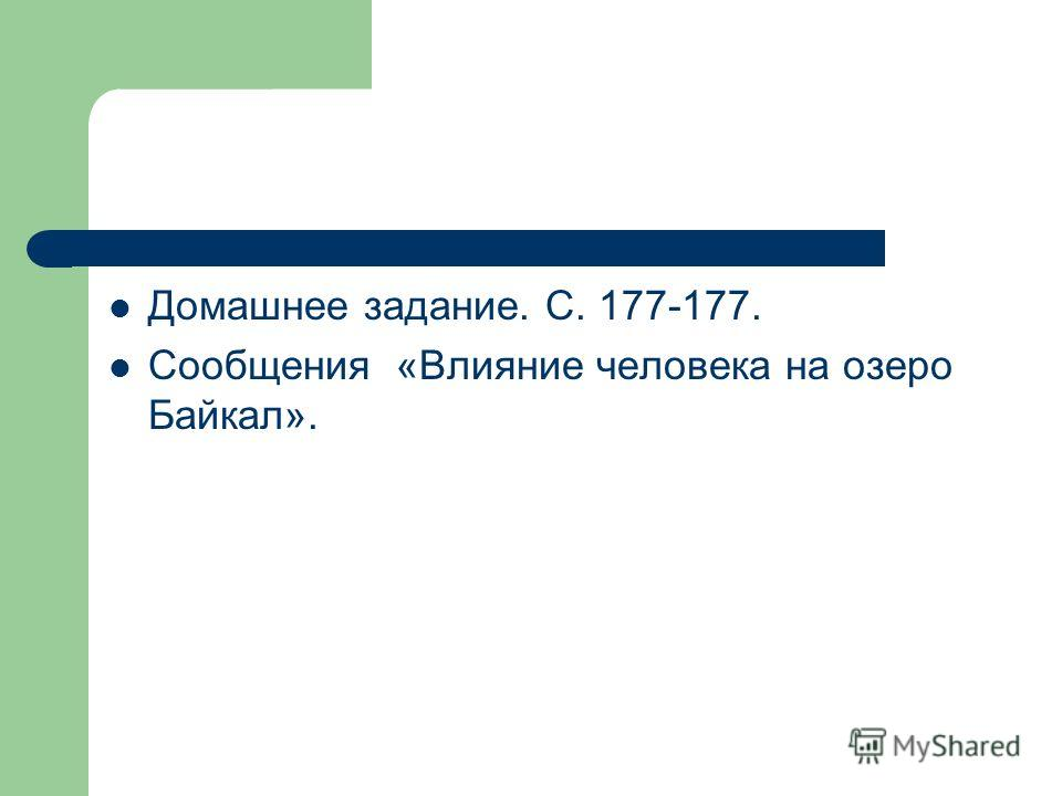 Домашнее задание. С. 177-177. Сообщения «Влияние человека на озеро Байкал».
