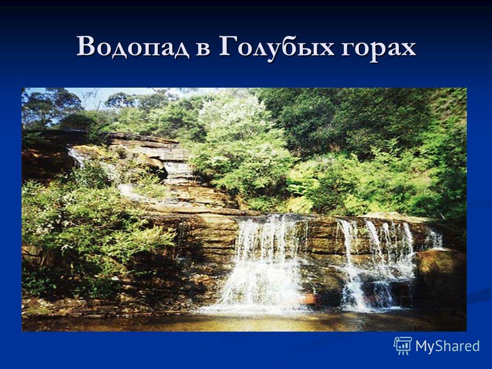 Водопад в Голубых горах