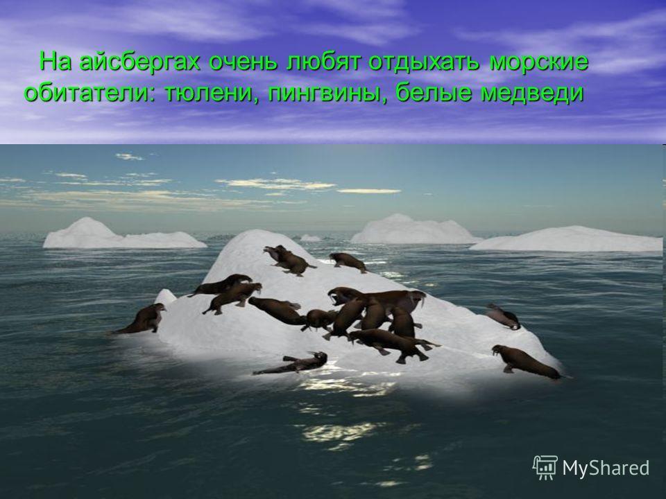 Вода промывает в айсбергах туннели. Вода промывает в айсбергах туннели.