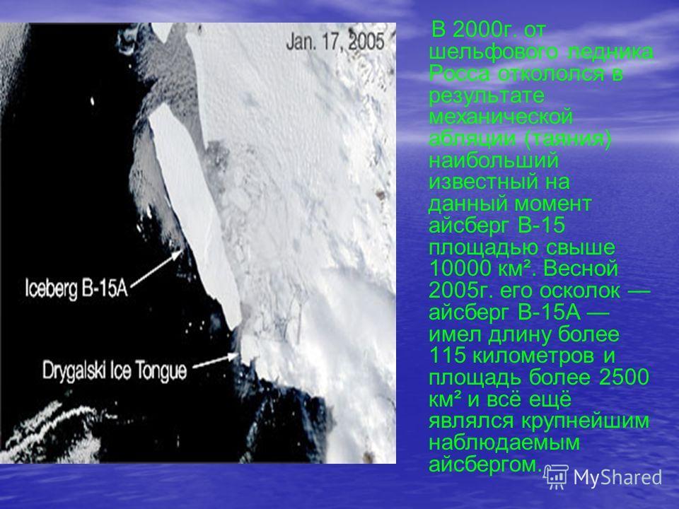 Форма айсберга зависит от его происхождения: Айсберги выводных ледников имеют столообразную форму с слегка выпуклой верхней поверхностью. Характерны для Южного океана. Айсберги покровных ледников отличаются тем, что их верхняя поверхность практически