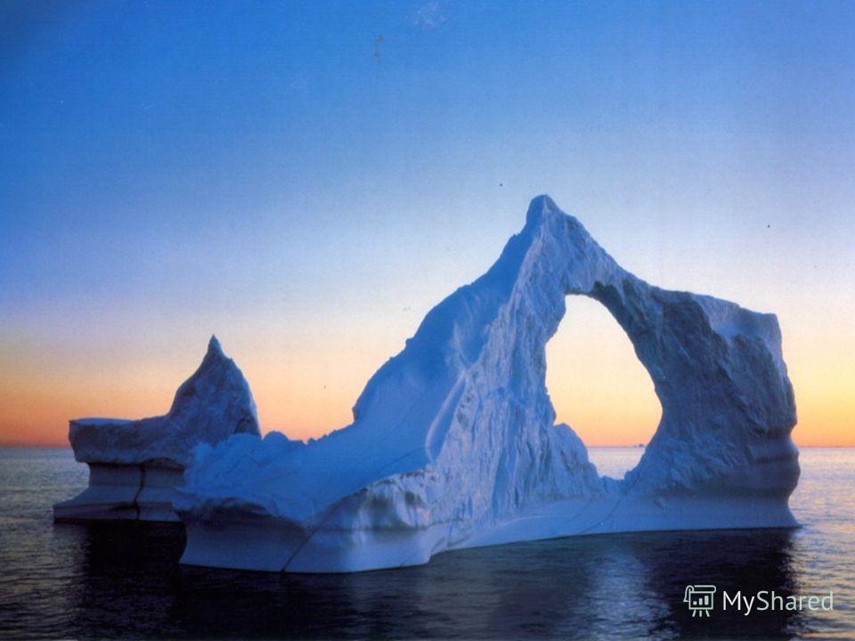 Ледяные горы в океане незабываемо красивая и величественная картина. Они имеют самые причудливые формы и удивительно окрашены.