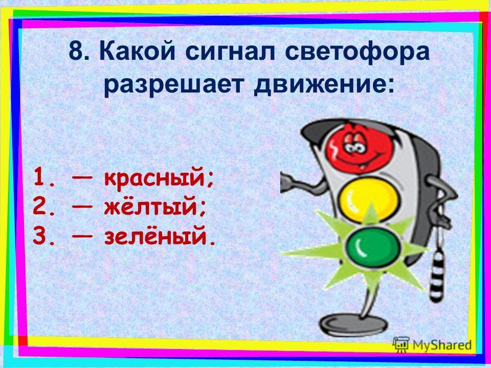 7. Как называется техническое средство, регулирующее транспортные и пешеходные потоки: 1. семафор; 2. маячок; 3. светофор.