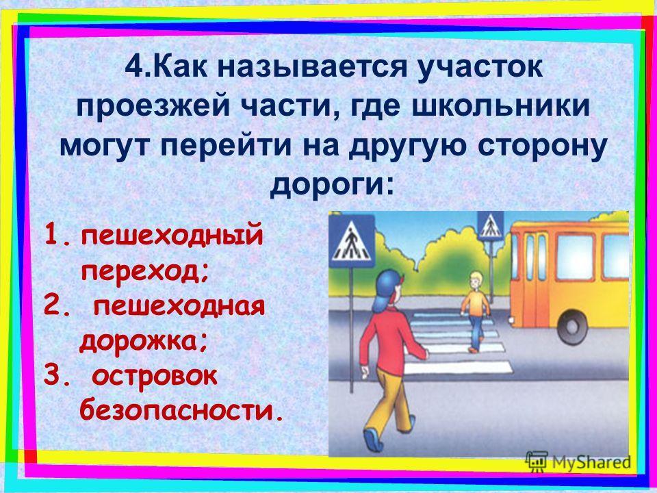 3. Проезжая часть дороги предназначена для движения: 1. пешеходов; 2. пассажиров; 3. автомобилей