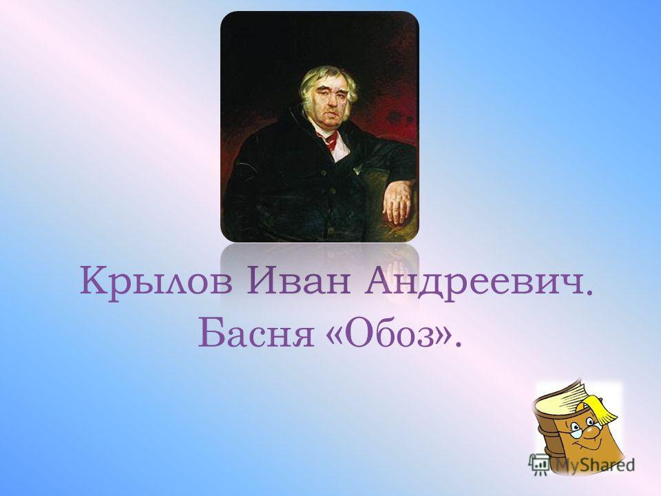 Крылов Иван Андреевич. Басня «Обоз».