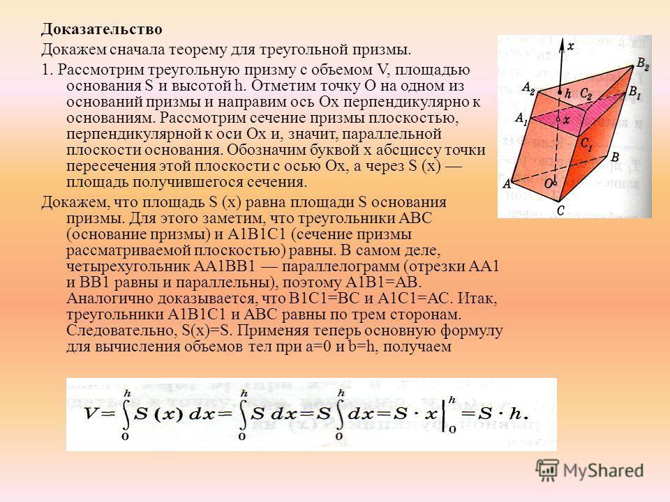Доказательство Докажем сначала теорему для треугольной призмы. 1. Рассмотрим треугольную призму с объемом V, площадью основания S и высотой h. Отметим точку О на одном из оснований призмы и направим ось Ох перпендикулярно к основаниям. Рассмотрим сеч