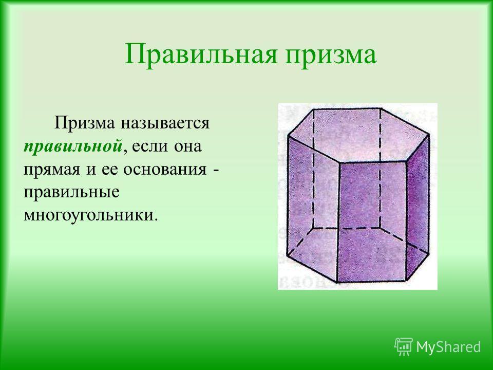 Правильная призма Призма называется правильной, если она прямая и ее основания - правильные многоугольники.