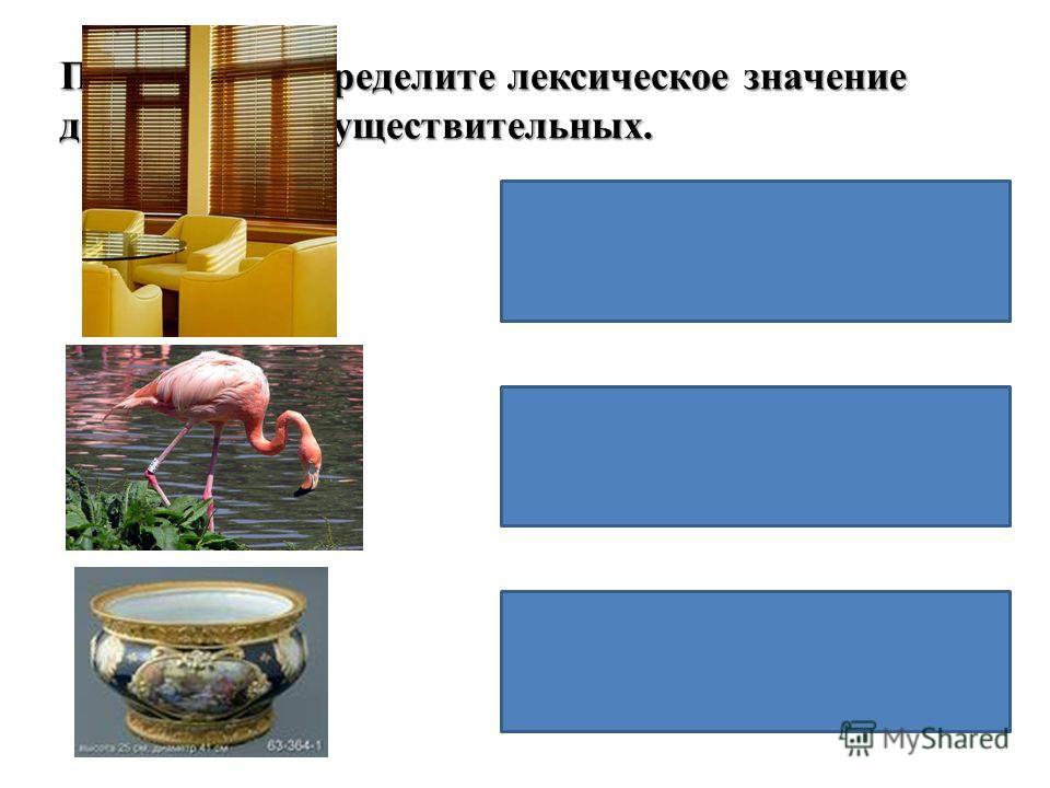 Слово «кино» в современном русском языке имеет следующие значения: «театр, в котором показывают фильмы», а также «кинематография как вид искусства». Поэтому можно сказать : «ходить в кино», «работники российского кино». Нередко говорят так: «Я это ки