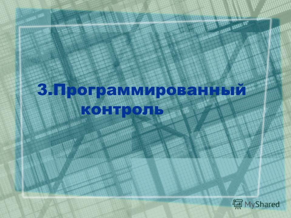 3.Программированный контроль