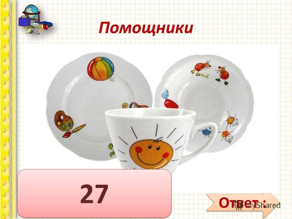 Помощники 7 тарелок им умыты, 8 чашек не забыты, Ложек дюжина одна Чистота кругом видна Вы готовы дать ответы, Сколько всей посуды этой Перемыл он, сын-проказник? Дело было в мамин праздник. Ответ : 27
