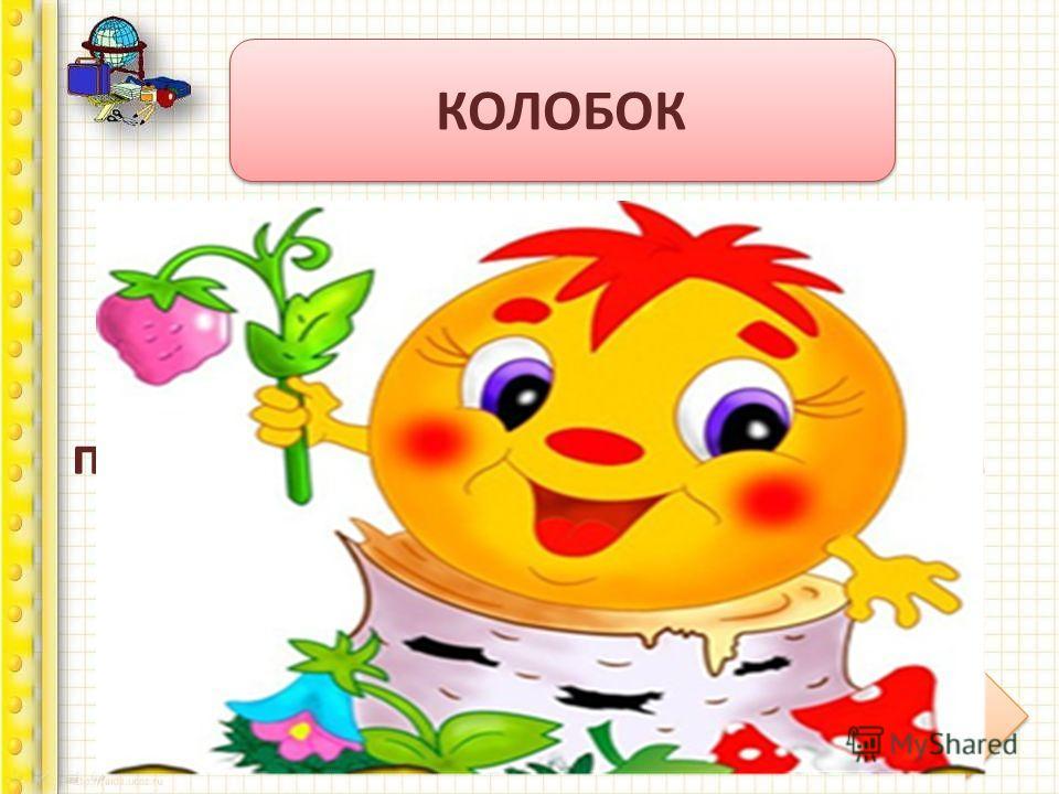 Назовите популярную русскую народную сказку с тремя покушениями на убийство и одним убийством? Сказочная викторина КОЛОБОК