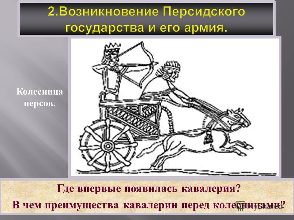 Где впервые появилась кавалерия ? В чем преимущества кавалерии перед колесницами ? Колесница персов.
