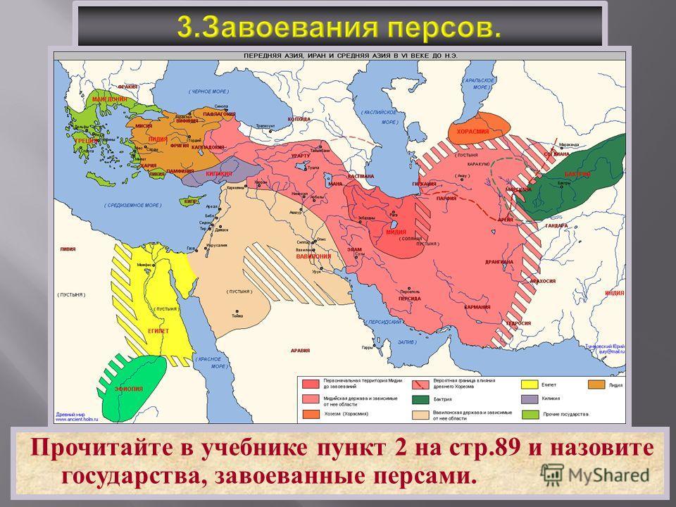 Прочитайте в учебнике пункт 2 на стр.89 и назовите государства, завоеванные персами.