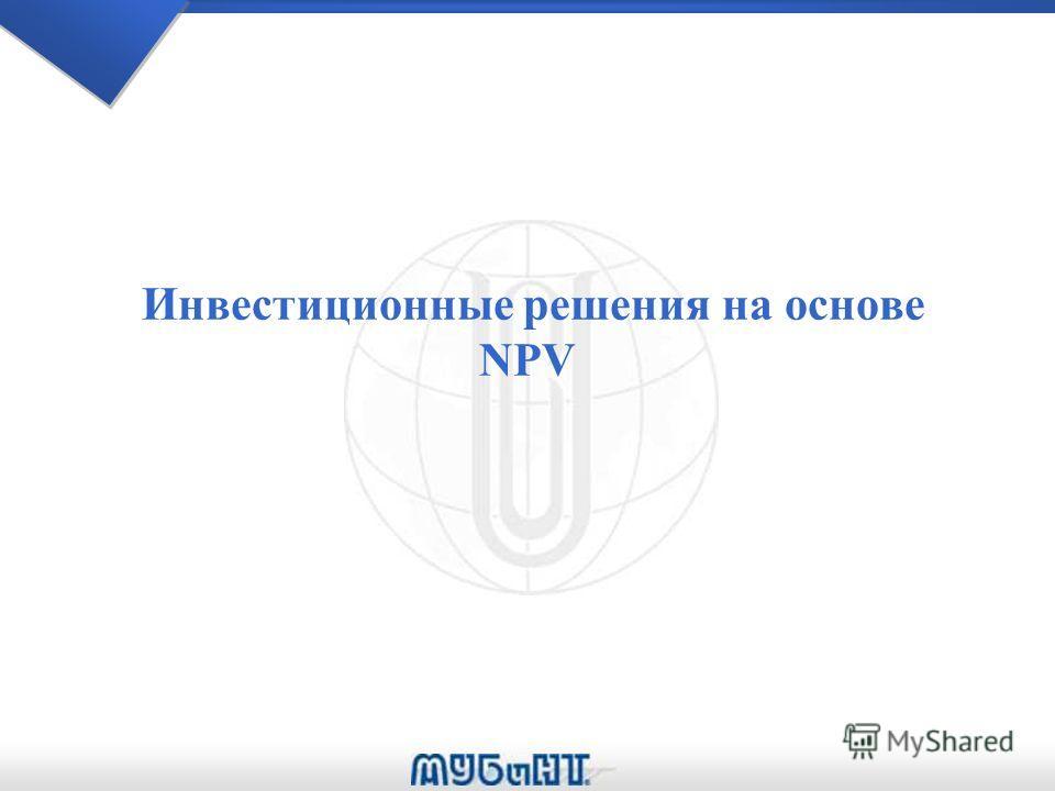 Инвестиционные решения на основе NPV